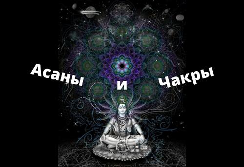 Асаны и чакры