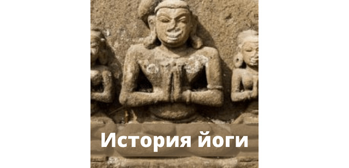 История йоги
