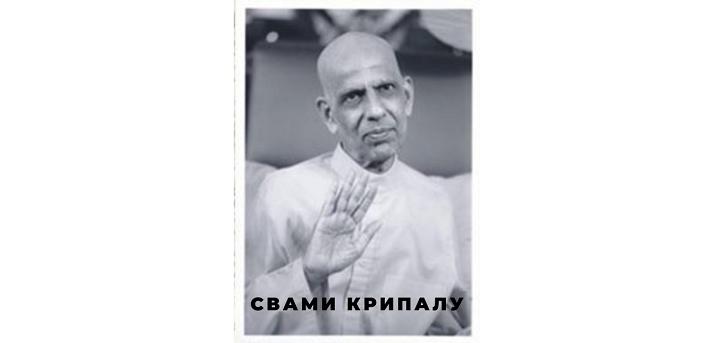 Свами Крипалу